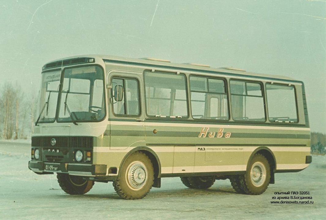 Автомодельное бюро: опытный ПАЗ-32051